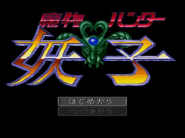 魔物ハンター妖子 ―魔界からの転校生―(PCエンジン、1992年)