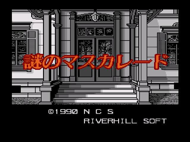 謎のマスカレード(PCエンジン、1990年)