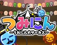 つみにん ~うみにん大サーカス~(iOS/Android、2013年)