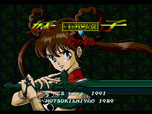 魔物ハンター妖子 第7の警鐘(メガドライブ、1991年)