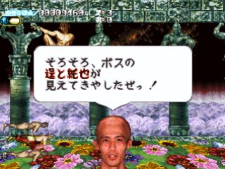 超兄貴~究極無敵銀河最強男~(プレイステーション、1995年)