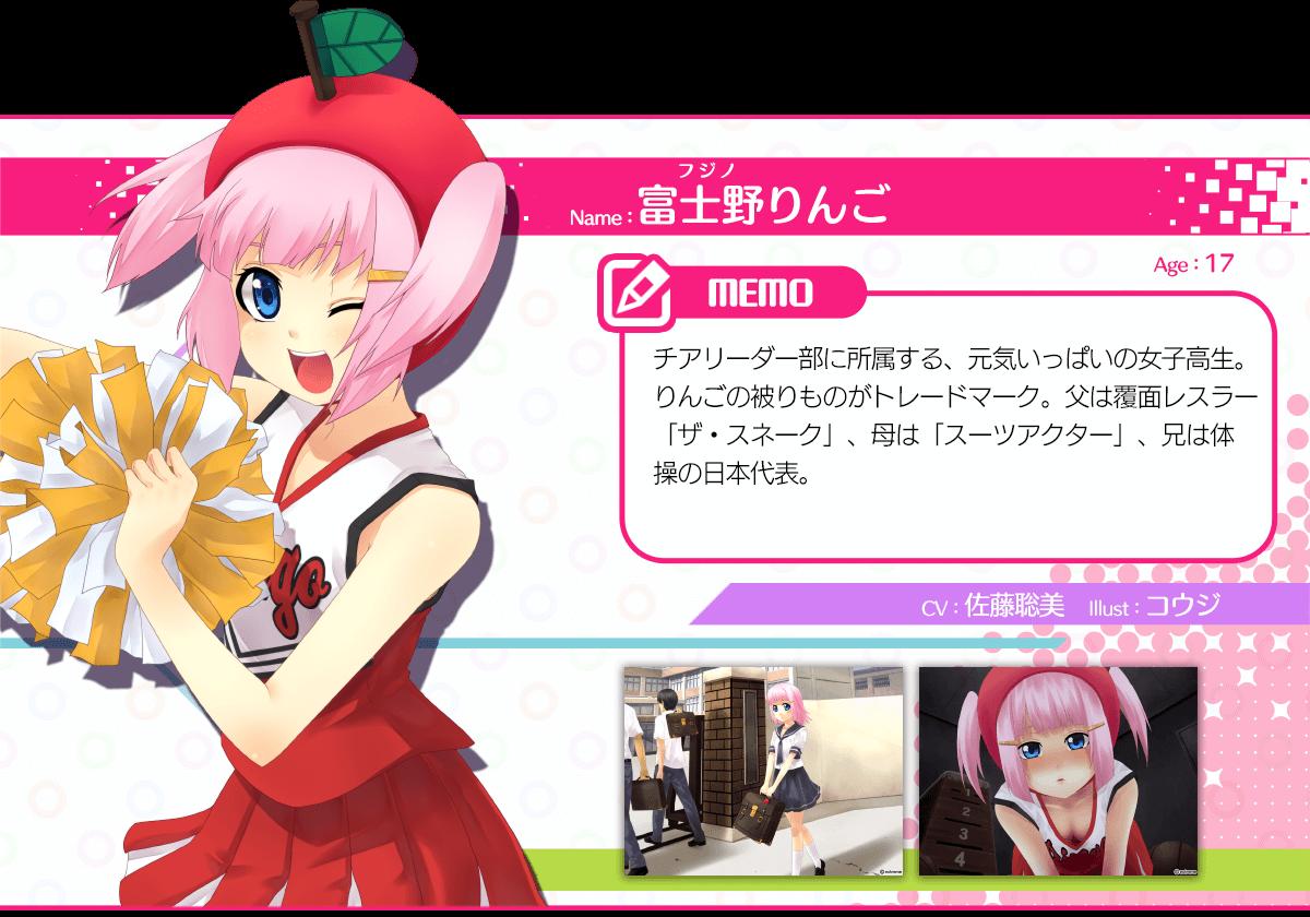 富士野りんご