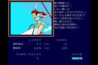 ヒストリーオブエルスリード(X68000、1989年)