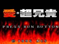 愛・超兄貴(PCエンジン、1995年)